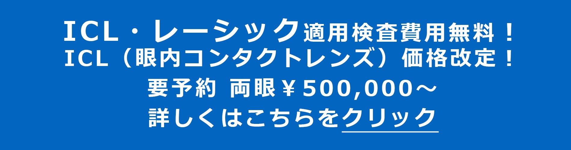 ICL・レーシック適用検査無料